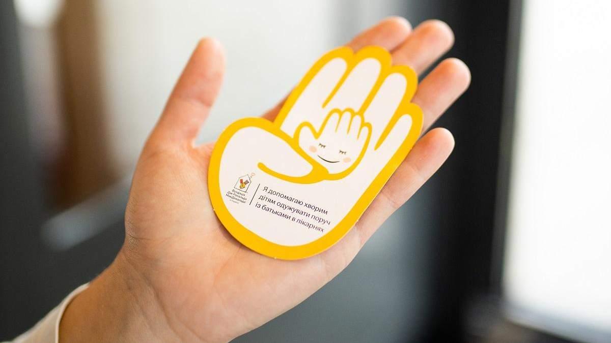 """""""Долоньці щастя"""" – 20 років: МакДональдз запустив ювілейну благодійну кампанію - Україна новини - 24 Канал"""