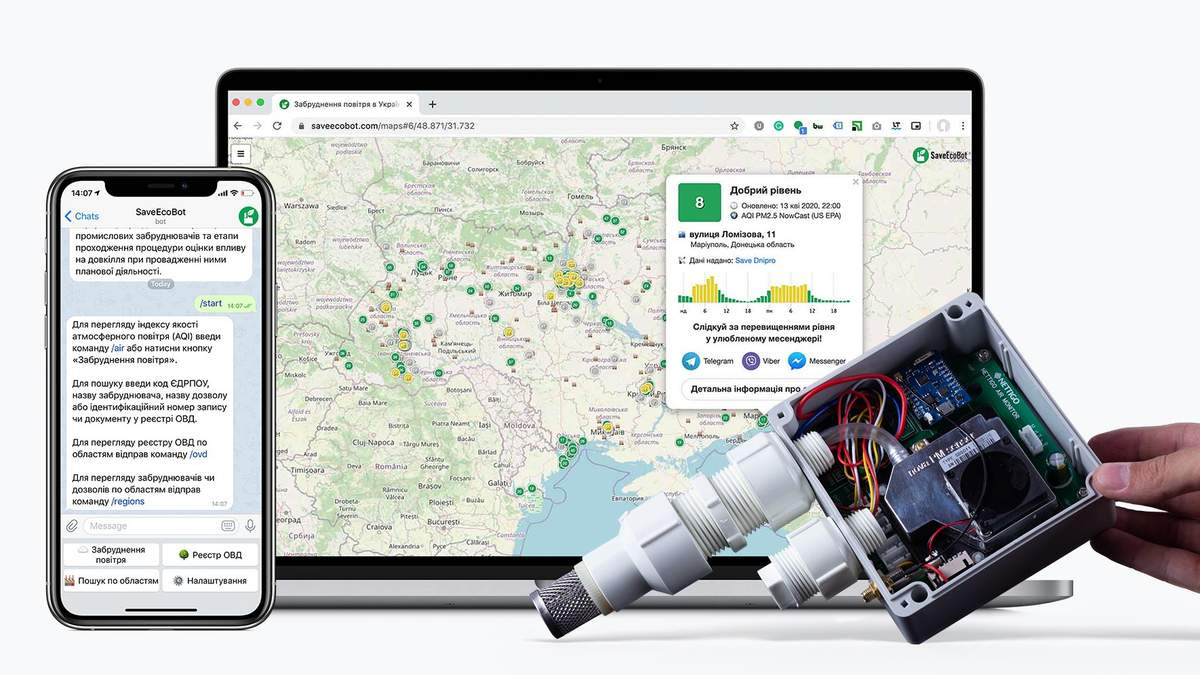 В Україні запускають проєкт щодо зменшення впливу забрудненого повітря на здоров'я людей - Тренди