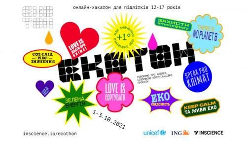 В Україні проведуть онлайн-хакатон, присвячений змінам клімату та захисту довкілля